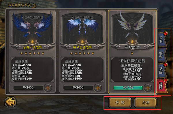 《暗黑黎明》翅膀基础玩法介绍