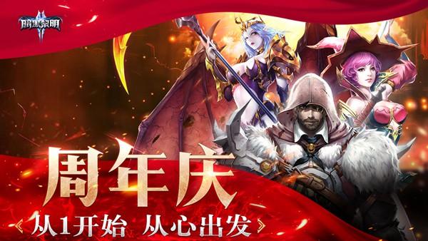 """《暗黑黎明2》新资料片""""周年庆""""今日上线"""