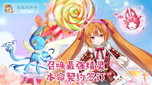 """《如果的世界》新资料片""""妖精童话""""萌动来袭"""